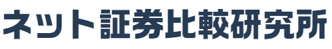マネックス証券のリバース注文の特徴と注文可能なツール | ネット証券比較研究所