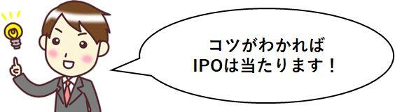 IPOは当たります