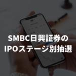 SMBC日興証券のIPOステージ別抽選の内容、判定条件、攻略法