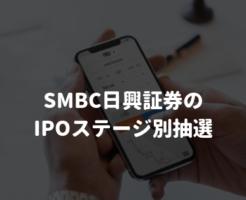 SMBC日興証券の IPOステージ別抽選